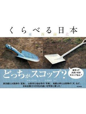 cover image of くらべる日本 東西南北: 本編