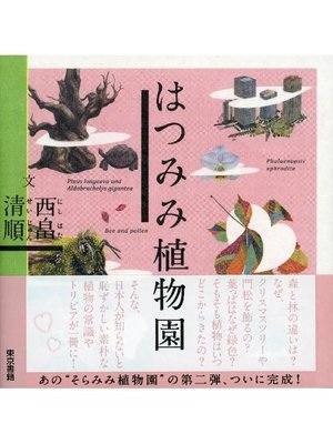 cover image of はつみみ植物園