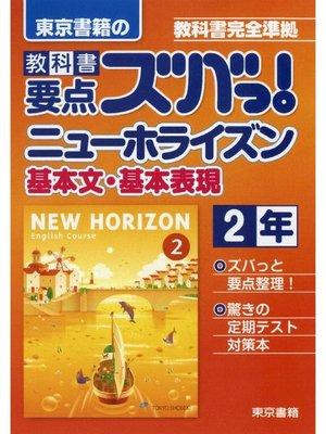 cover image of 教科書要点ズバっ!ニューホライズン 基本文・基本表現 2年