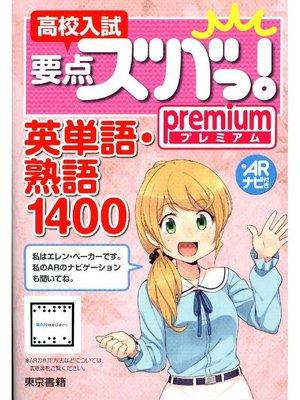 cover image of 高校入試 要点ズバっ!premium 英単語・熟語1400: 本編