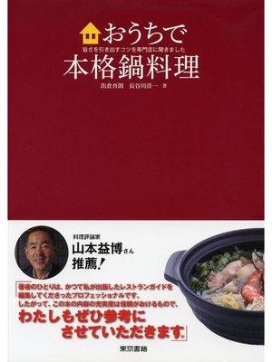cover image of おうちで本格鍋料理 旨さを引き出すコツを専門店に聞きました