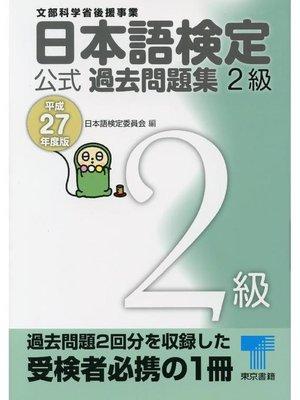 cover image of 日本語検定 公式 過去問題集 2級 平成27年度版