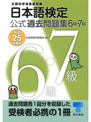 cover image of 日本語検定 公式 過去問題集 6・7級 平成25年度版
