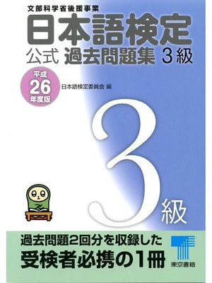 cover image of 日本語検定 公式 過去問題集 3級 平成26年度版