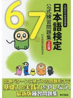 cover image of 日本語検定 公式 練習問題集 3訂版 6・7級