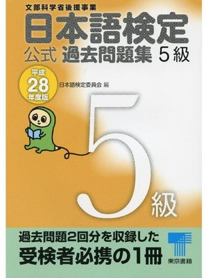 cover image of 日本語検定 公式 過去問題集 5級 平成28年度版