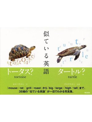 cover image of 似ている英語