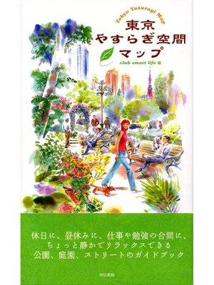 cover image of 東京やすらぎ空間マップ