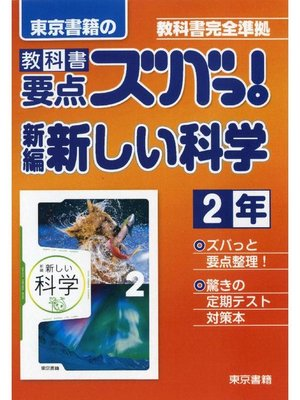 cover image of 教科書要点ズバっ!新編 新しい科学 2年