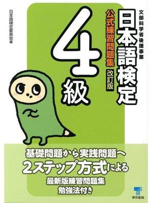 cover image of 日本語検定 公式 練習問題集 改訂版 4級