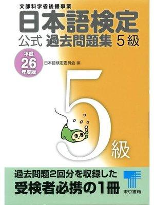 cover image of 日本語検定 公式 過去問題集 5級 平成26年度版