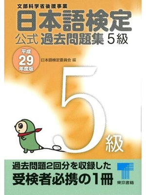 cover image of 日本語検定 公式 過去問題集 5級 平成29年度版