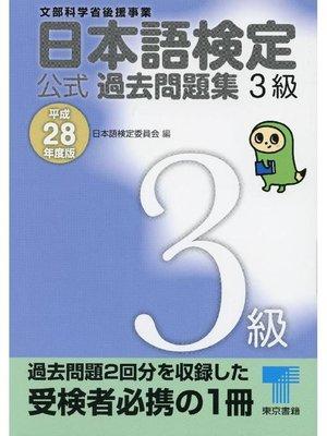 cover image of 日本語検定 公式 過去問題集 3級 平成28年度版