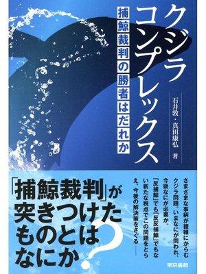 cover image of クジラコンプレックス 捕鯨裁判の勝者はだれか