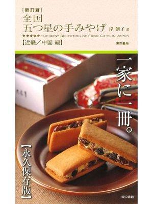 cover image of 新訂版 全国 五つ星の手みやげ【近畿/中国 編】