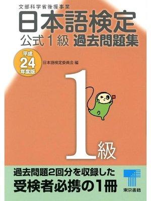 cover image of 日本語検定 公式 過去問題集 1級 平成24年度版
