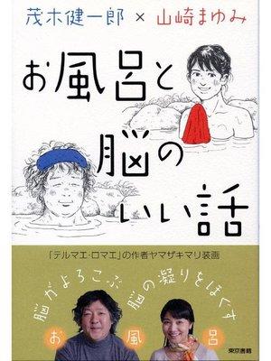 cover image of お風呂と脳のいい話