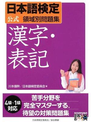 cover image of 日本語検定 公式 領域別問題集 漢字・表記