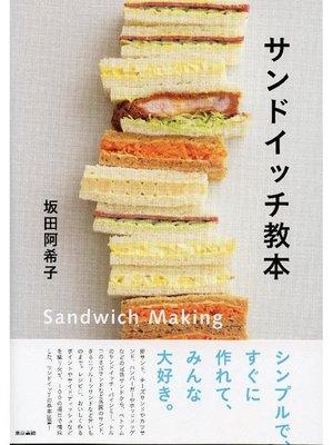 cover image of サンドイッチ教本