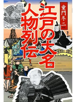 cover image of 江戸の大名 人物列伝