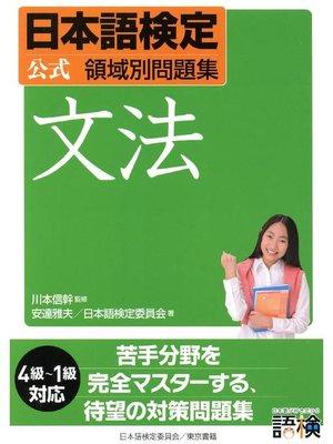 cover image of 日本語検定 公式 領域別問題集 文法