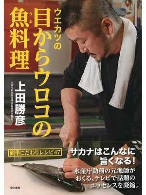 cover image of ウエカツの目からウロコの魚料理