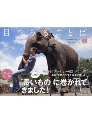 cover image of 目でみることば 2