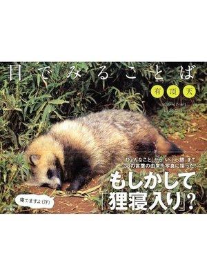 cover image of 目でみることば 有頂天