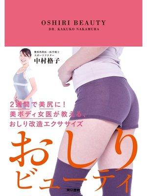 cover image of おしりビューティ 2週間で美尻に!美ボディ女医が教える、おしり改造エクササイズ
