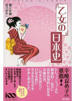 cover image of 乙女の日本史