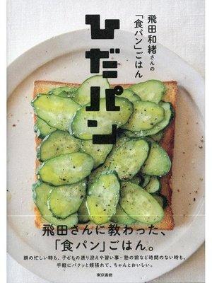 cover image of 飛田和緒さんの「食パン」ごはん ひだパン