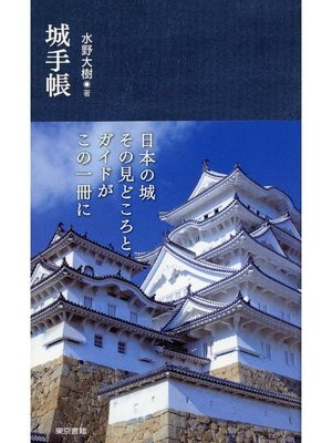 cover image of 城手帳: 本編