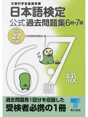 cover image of 日本語検定 公式 過去問題集 6・7級 平成27年度版
