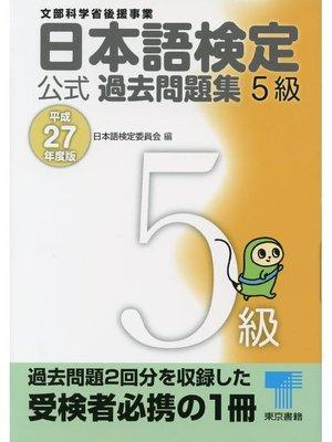 cover image of 日本語検定 公式 過去問題集 5級 平成27年度版
