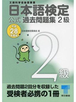 cover image of 日本語検定 公式 過去問題集 2級 平成28年度版