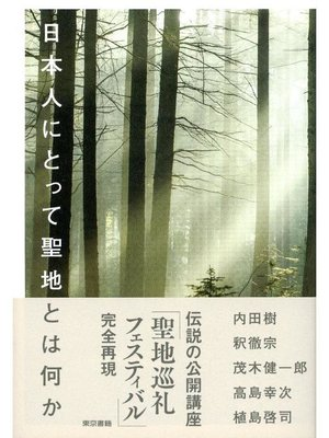 cover image of 日本人にとって聖地とは何か: 本編