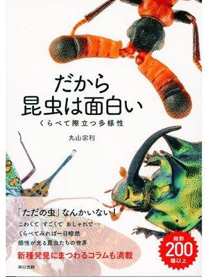 cover image of だから昆虫は面白い くらべて際立つ多様性