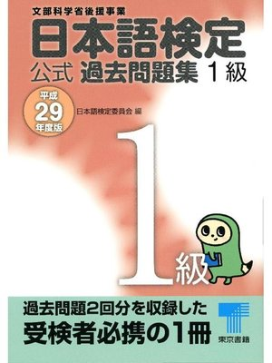 cover image of 日本語検定 公式 過去問題集 1級 平成29年度版