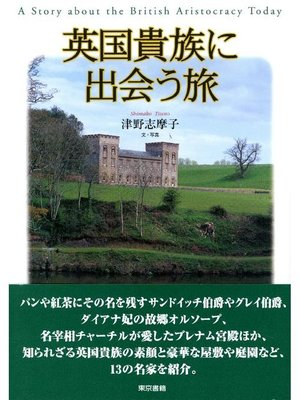cover image of 英国貴族に出会う旅: 本編