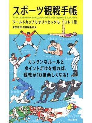 cover image of スポーツ観戦手帳 ワールドカップもオリンピックも、コレ1冊: 本編