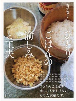 cover image of ひとりごはんの愉しみと工夫: 本編