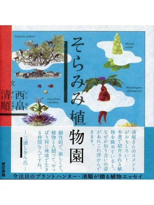cover image of そらみみ植物園