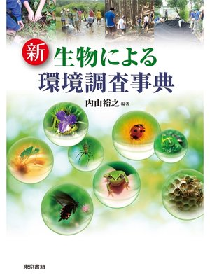 cover image of 新 生物による環境調査事典