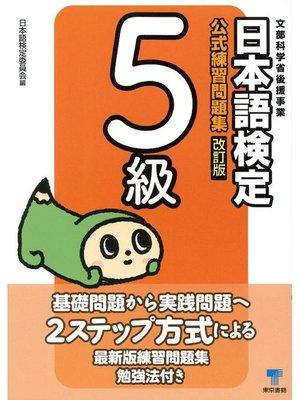 cover image of 日本語検定 公式 練習問題集 改訂版 5級