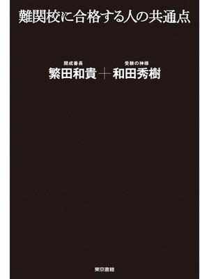 cover image of 難関校に合格する人の共通点