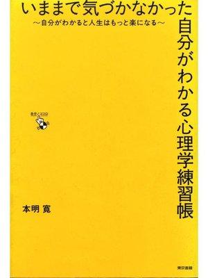 cover image of いままで気づかなかった自分がわかる心理学練習帳