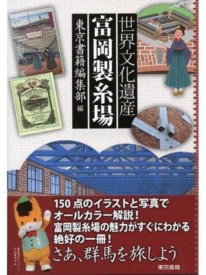 cover image of 世界文化遺産 富岡製糸場