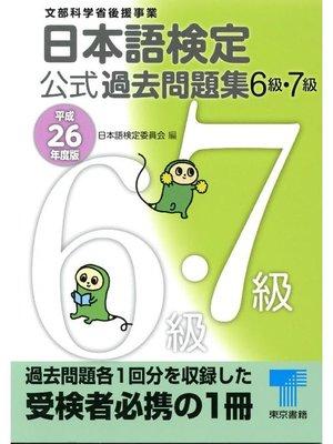 cover image of 日本語検定 公式 過去問題集 6・7級  平成26年度版