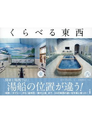 cover image of くらべる東西