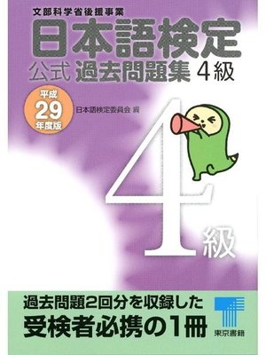 cover image of 日本語検定 公式 過去問題集 4級 平成29年度版